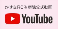 かずなRC治療院公式動画