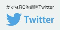 かずなRC治療院Twitter