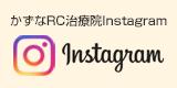 かずなRC治療院Instagram